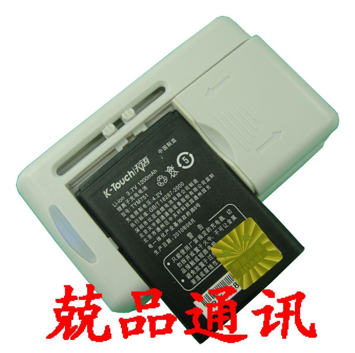 正品 天语B5010 B5011 C350 D179 E63原装手机电池 电板+座充 价格:25.00