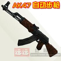 【精装印刷版1】纸模型DIY枪1∶1尺寸 AK47自动步枪 赠乳胶加固纸 价格:24.90