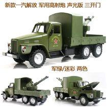 五件包邮 新款一汽解放 军车 高射炮运输车 合金 车模 模型 玩具 价格:35.99