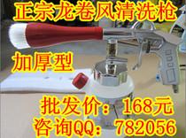 汽车美容工具洗车设备工具正品龙卷风清洗洗车机洗车内饰精洗用品 价格:168.00
