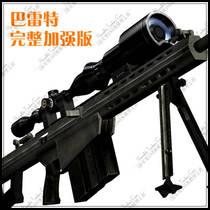 【独家原创】1:1枪械 精致印刷版 巴雷特M82A1 3D纸模型 手工DIY 价格:28.00