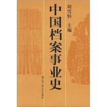 中国档案事业史/周雪恒主编/中国人民大学社 价格:17.90