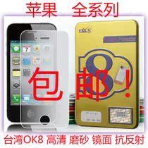 黑客OK8苹果iphone3 4/4s touch4 手机保护贴膜防蓝光防辐射 高清 价格:19.00