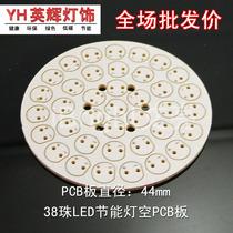 38珠led节能灯PCB板 灯杯配件 led电路板并串联线路板led灯具套件 价格:0.36