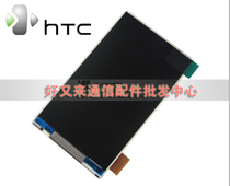 多普达 HTC Desire HD A9191 G10 原装 液晶屏 显示屏 LCD屏幕 价格:95.00