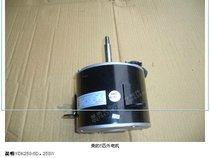 美的海尔空调室外风机马达 散热电机YDK250-6D YDK200-6 价格:360.00