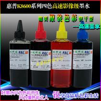 日创 惠普 K8600 PRO8000影像级高速快干相片填充墨水 价格:30.00