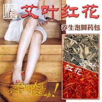 吉顺达 正品精选艾叶 红花 红花艾叶足浴 活血祛痘暖宫 价格:3.80