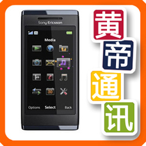 索尼爱立信 Aino 索爱U10I手机 原装正品 WIFI 八百万像素 滑盖 价格:559.00