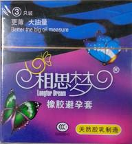 相思梦橡胶避孕套天然胶乳更薄大油量颗粒型凸点正品安全套满包邮 价格:16.00