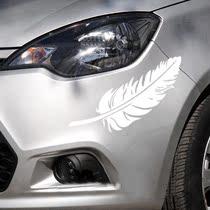 可爱羽毛 个性汽车贴纸 车贴 拉花 遮划痕贴 多色可选 打折 特价 价格:0.70