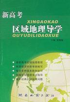 2012最新版 新高考区域地理导学 学生高考必备地理知识导学 价格:16.80