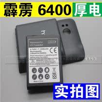 多普达 HTC thunderbolt 4g 6400 霹雳 厚电 加厚电池 保护袋 价格:35.00