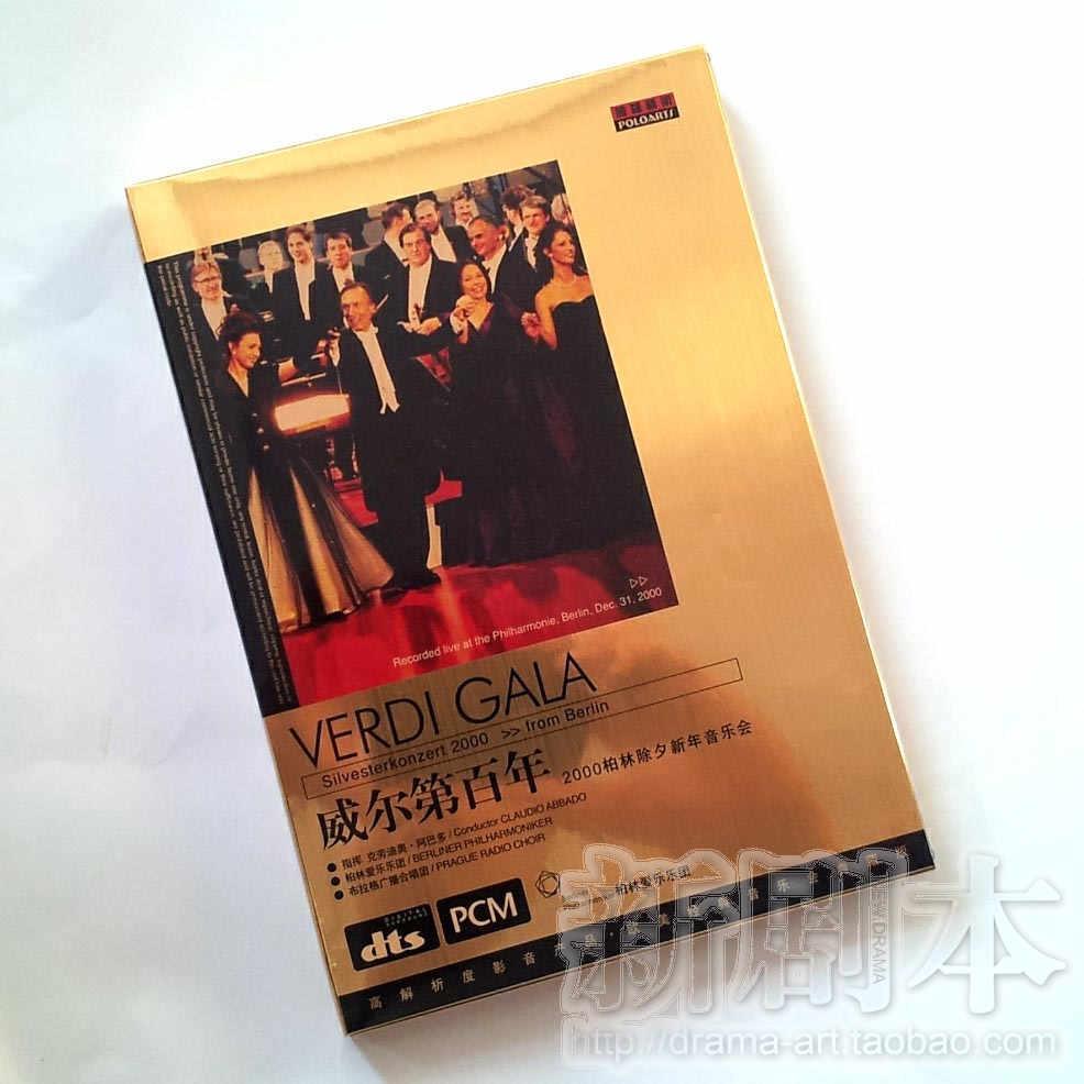 正版D9 威尔第百年2000柏林除夕新年音乐会 柏林爱乐乐团 价格:45.00