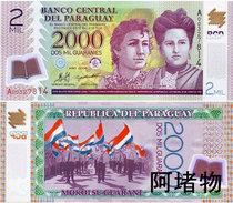【外国钱币美洲纸币】巴拉圭2000瓜拉尼 最新版 塑料钞 全新保真 价格:7.50