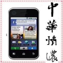 Motorola/摩托罗拉 MB300 安卓 WIFI GPS 500万 3.1寸侧滑全键盘 价格:700.00