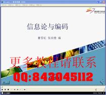 上海交大 信息论与编码 26讲全视频教程 价格:8.00