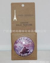 法国独家代理 格拉斯 回声魔法香膏/固体香水 正装 价格:16.00