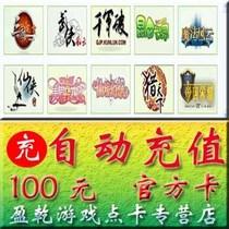 昆仑一卡通(仙侠风云/仙境幻想/昆仑世界)100元点卡 自动充值 价格:97.50