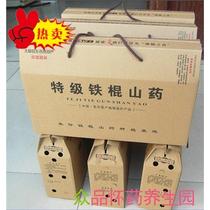 农家种植 河南温县正宗焦作特产铁棍山药淮怀山药5斤礼盒限地包邮 价格:48.80