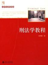 刑法学教程(张明楷 著) 价格:6.40