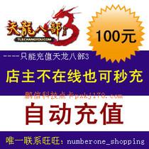 天龙八部3点卡/天龙3元宝搜狐一卡通100元2000点4000元宝票自动充 价格:91.30