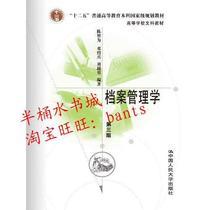 """档案管理学/高等学校文科教材•/""""十二五""""普通高等教/正版书籍 价格:29.40"""