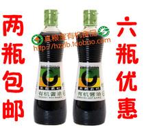 2瓶全国包邮 新品上市 禾然有机酱油 500ml 无添加剂 天然酿造 价格:32.00