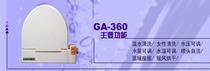 厂家直销 特价 金陶GA-360洁身器 北京市内免费上门安装 价格:1050.00