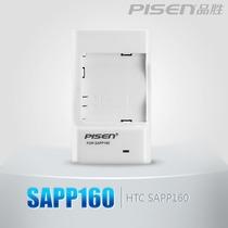品胜手机便携充 多普达SAPP160(A6161)(T)|座充HTC G2 A6188 价格:36.00
