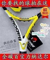 百宝力 APD 纳达尔专用 正品钛线 全碳素 初学 网球拍 买一送十 价格:150.00