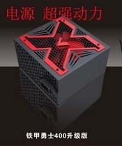 金色帝国 台式机电源 主机电源 400W 电脑电源 大风扇静音 三年保 价格:77.00