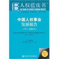 中国人权事业发展报告NO.1(2011)/李君如 主编/社会科学文献出 价格:70.60