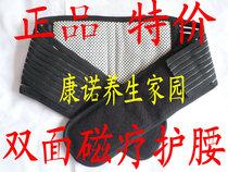 自发热护腰带 腰椎间盘突出 腰肌劳损 保暖磁疗 正品带防伪 价格:24.00