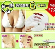 台湾女人我最大等电视推介神奇充气魔术胸垫 人气超强 价格:13.32