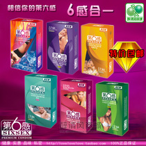 包邮!正品第六感超薄安全套 避孕套12只装全系列6盒72只组合套餐 价格:69.80