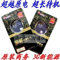 �摩托罗拉W371 W375 W388 W510 W530 W7 ZN300电池2100毫安 价格:25.00