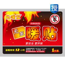 【VIP专享活动】易暖堂大号暖贴20片装  发热时间12-14小时 价格:52.00