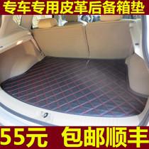 14款新威驰H330世嘉三厢C4L2008 欧力威速腾全新爱丽舍后备箱垫 价格:55.00