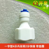 【世通正品接头】1048N接头4分内丝转2分快接/美的沁园净水器配件 价格:1.46