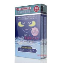香港正品 Lifecella/久光 玻尿酸保湿眼膜 5对装/盒 小腻腻推荐 价格:42.00