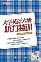 商城正版 特价大学英语六级听力特训(附光盘) 新东方英语 价格:12.80