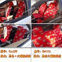 专业定作汽车座套-中国红-大嘴猴-大众高尔夫-甲壳虫-宝来Czt131 价格:268.00