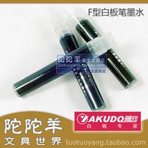 雅谷 高级白板墨水 YAKUDO F型白板笔专用 原装英国墨水 价格:1.90