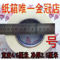 买贵了7天-返差价 4.5cm净厚2.5警示语 胶带批发 封箱胶带封箱带 价格:5.90
