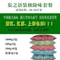 炭之语竹炭包 炭包组合 装修除味  江浙沪包邮 竹碳 特价 价格:88.00