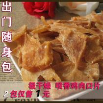 出口尾单 喷香鸡肉口片 遛狗随身 宠物狗零食鸡胸脯肉干狗粮伴侣 价格:0.50