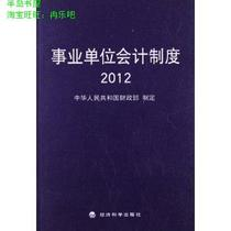 正版书/事业单位会计制度(2012)/中华人民共和国财政部 价格:21.50