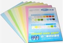 元浩 进口彩色平面封面纸  A4 250g 米黄色  20张 价格:11.50