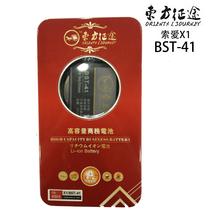 索爱X10电池 索尼爱立信X2手机电池 BST-41 东方征途原装商务电池 价格:20.00